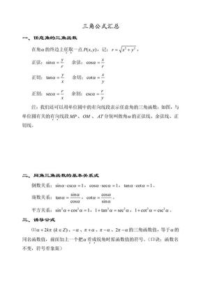 三角公式大全.doc