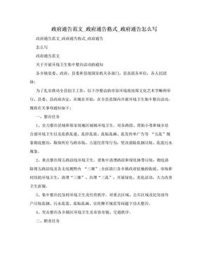 政府通告范文_政府通告格式_政府通告怎么写.doc