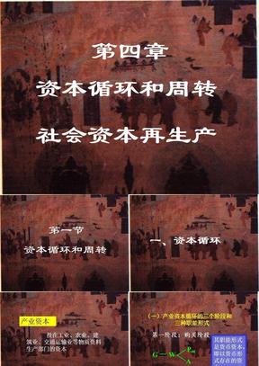 天津科技大学马克思主义政治经济学  第四章 资本循环和周转.ppt