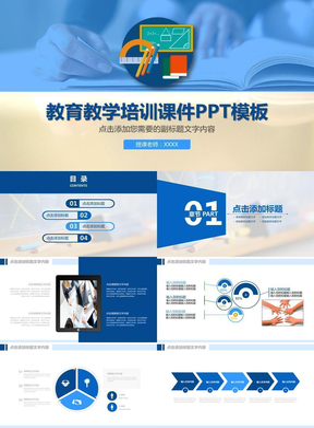 蓝色通用教育教学培训课件PPT模板.pptx
