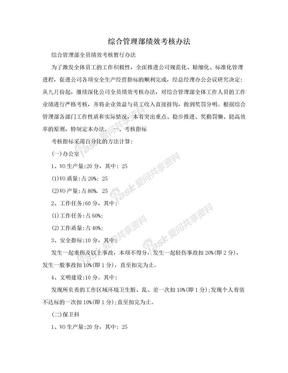 综合管理部绩效考核办法.doc