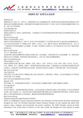 SEDEX验厂标准各认证标准.doc