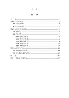 A3资料制作(上传版).doc