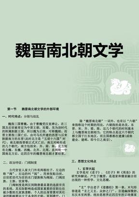1  魏晋南北朝文学.ppt