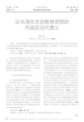 论毛泽东农民教育思想的内涵及当代意义.pdf