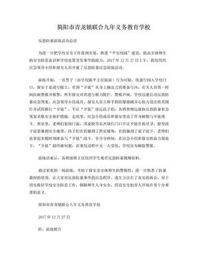 学校反恐防暴演练总结.doc