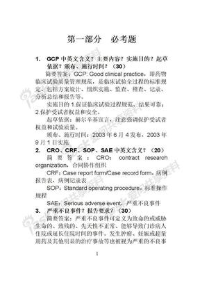 GCP试题集(附答案).doc