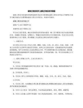 建筑工程合同书_建筑工程合同书模板.docx
