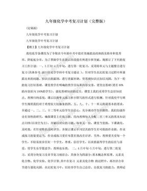 九年级化学中考复习计划(完整版).doc