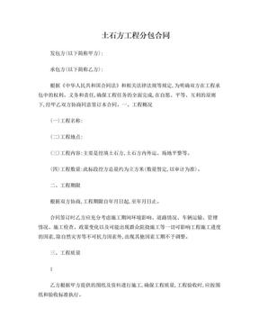 土石方工程分包合同范本.doc