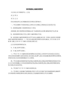 农村民间私人购房合同范本.docx