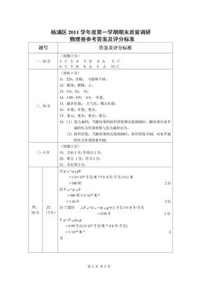 2012年杨浦区初三物理一模 参考答案.doc