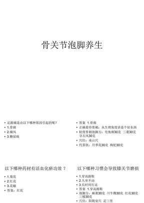新建 骨关节泡脚养生演示文稿.ppt