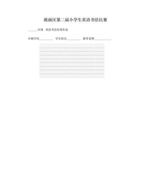 小学英语书法比赛用纸.doc