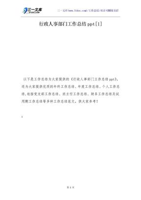 行政人事部门工作总结ppt[1].docx