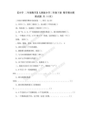 【小学 二年级数学】人教版小学二年级下册 数学期末模拟试题 共(4页).doc
