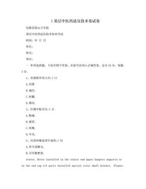 1基层中医药适宜技术卷试卷.doc