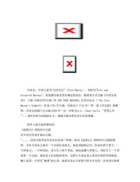 共济会-谁统治着世界.doc