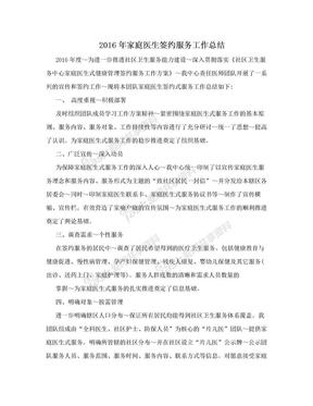 2016年家庭医生签约服务工作总结.doc