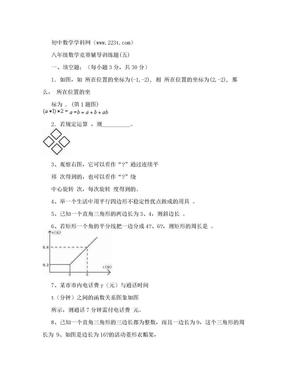 八年级数学竞赛辅导训练题(五).doc