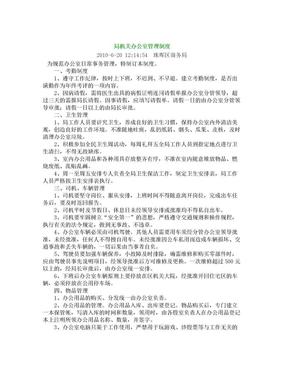 政府机关办公室管理制度大全.doc