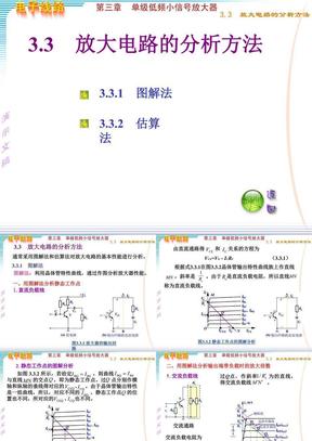 三极管分析与计算.ppt