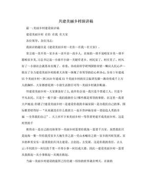 共建美丽乡村演讲稿.doc