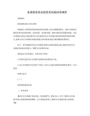 私募投资基金投资者风险问卷调查(机构版).doc
