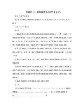 铁路信号计算机联锁系统(毕业论文).doc
