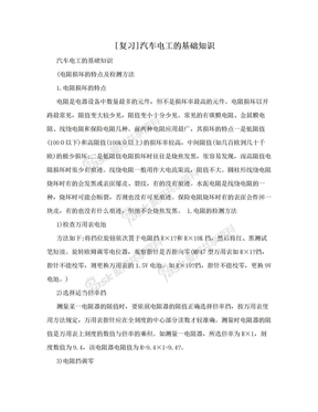 [复习]汽车电工的基础知识.doc