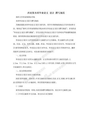 西亚斯本科毕业论文 设计 撰写规范.doc