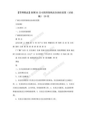 【管理精品】深圳XX公司组织架构及各岗位设置(讨论稿)-29页.doc