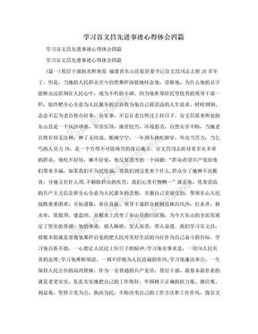 学习谷文昌先进事迹心得体会四篇.doc