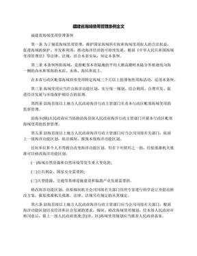 福建省海域使用管理条例全文.docx