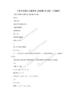 工程力学课后习题答案_范钦珊(合订版)(可编辑).doc
