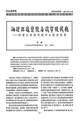 地理环境变迁与城市近代化——明清以来扬州城市兴衰的思考.pdf