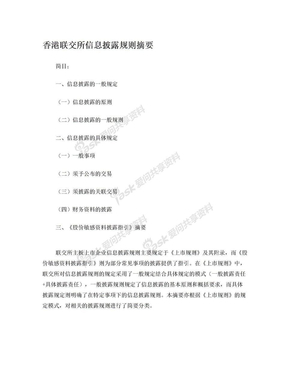 香港上市公司信息披露规则摘要.doc
