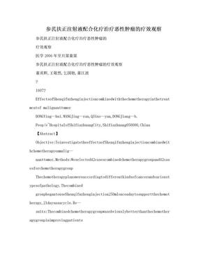 参芪扶正注射液配合化疗治疗恶性肿瘤的疗效观察.doc