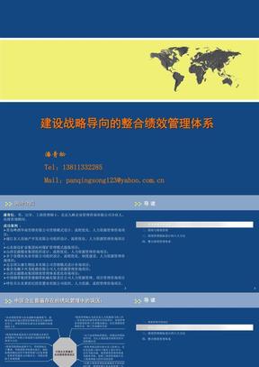 战略绩效管理操作手册.ppt