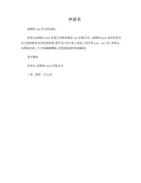 调解延期申请书.doc