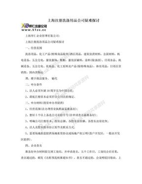 上海注册洗涤用品公司疑难探讨.doc