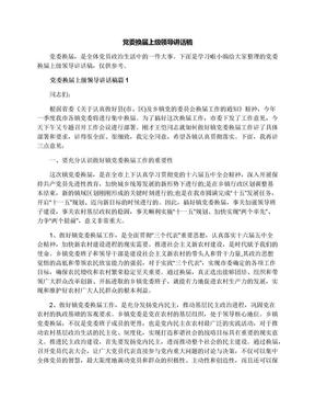 党委换届上级领导讲话稿.docx