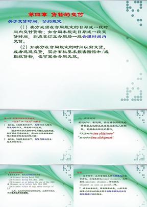 国际贸易实务 第4章 货物的交付.ppt