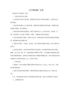 门户网站推广方案.doc