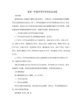 永登一中高中学生学分认定办法.doc