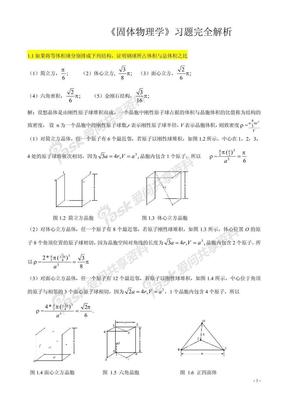 黄昆《固体物理学》课后习题解析.pdf