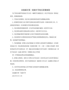 水池铺乡第一初级中学校长陪餐制度.doc