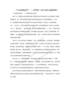 """""""自由的殉道者""""――伊莱贾·洛夫乔伊[权威资料].doc"""