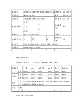 电压互感器试验报告.doc