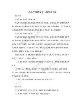 机关作风建设责任书范文3篇.doc